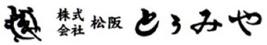 建築資材と金物・工具の専門店、松阪とうみや