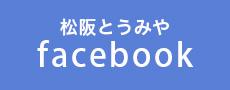 松阪とうみや Facebook