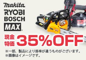 マキタ、リョービ、ボッシュ、マックス、電動工具が安い!現金特価35%OFF