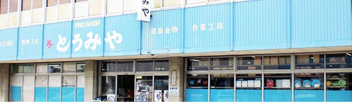 株式会社松阪とうみや 会社案内