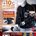 マキタの充電式暖房ジャケット好評発売中!