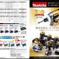 マキタ100周年記念スペシャルモデル製品が大人気です!