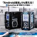 マキタ充電式ラジオMR106本日入荷!
