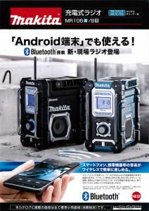 マキタラジオ①