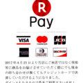 2017年4月21日より店舗外でもクレジットカード決済が可能になりました。