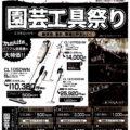 7月1日(土)-2日(日)はマキタ園芸工具祭り!